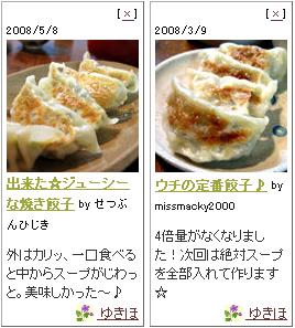 gyo-za_repo.jpg