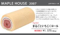 ichijiku_roll.jpg