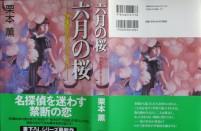 June_Cherry.jpg