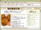 cookpad_renkon_top.jpg