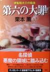 dai_6_taizai.jpg