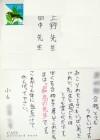 gokaku_hagaki.jpg