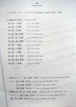 kiyo_20060403_program.JPG