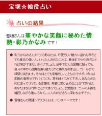 musume_yaku.jpg