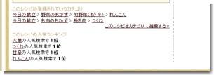 renkon_ninki_1.jpg