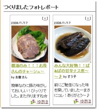 tsuku_repo_070117.jpg