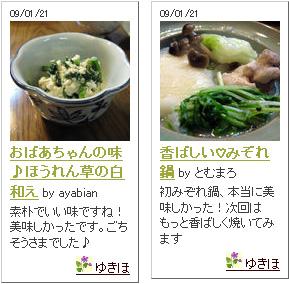 tsuku_repo_09Jan.jpg