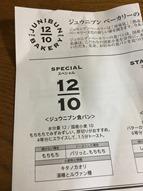 Junibun_Bakery