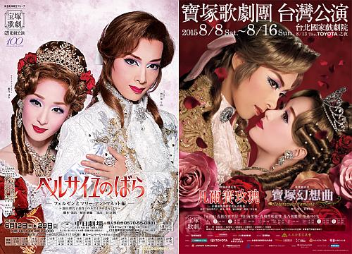 Versailles_poster.jpg