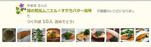 cook_wadai_10_2.jpg