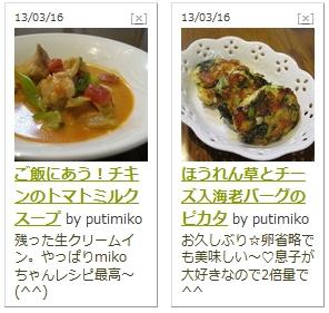 cookdiary20130316.jpg