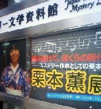 kurimoto.jpg