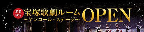 宝塚歌劇ルーム609.jpg