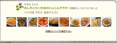 my_recipe_top20130703.png
