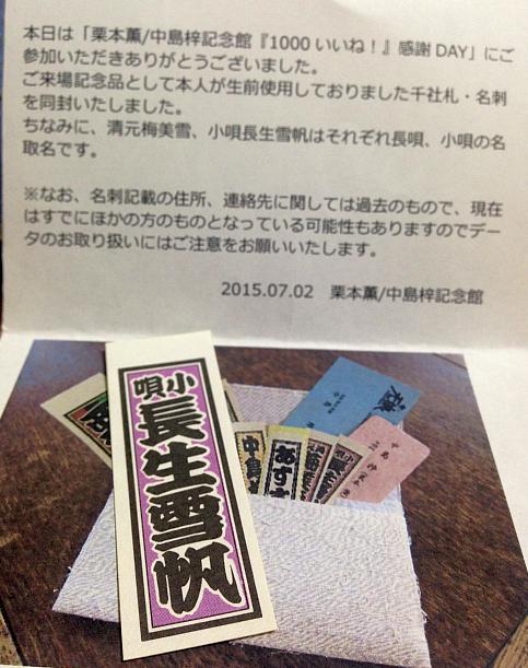 nagao-yukiho.jpg