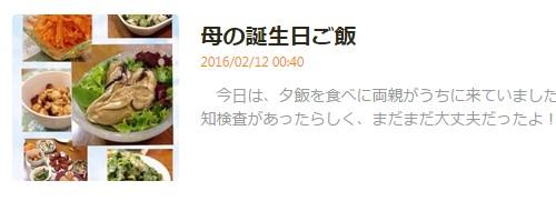 setsuko_2016Feb11_1.jpg