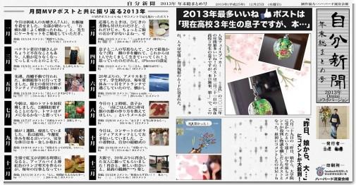 2013自分新聞.jpg