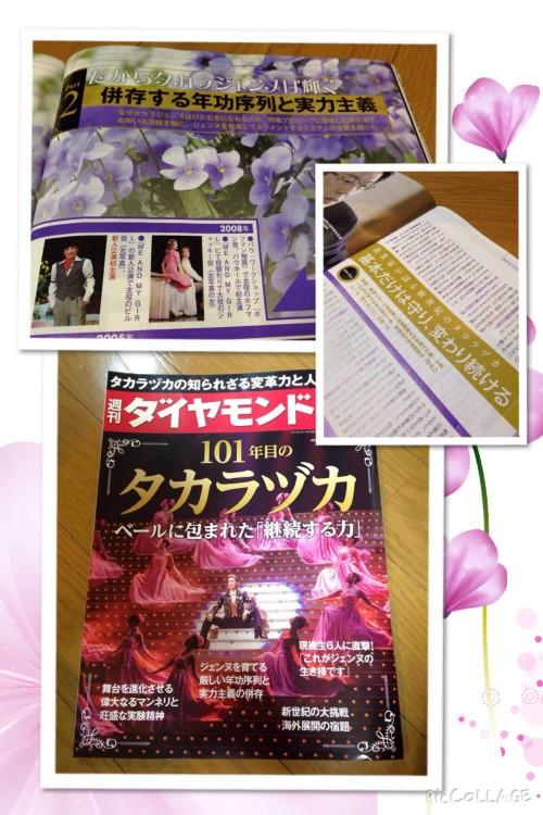 diamond_takarazuka.jpg