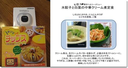 recipe_contest.jpg