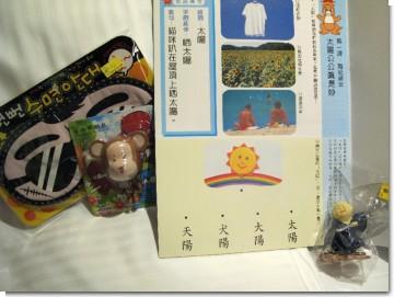 taipei20101018_4.jpg