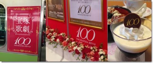 takarazuka_100.jpg