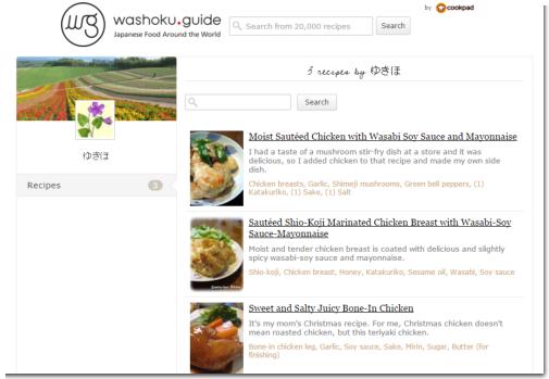 washoku_guide.png