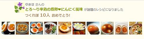 wadai_10_egg_3.png
