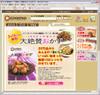 Cookpad_okazu